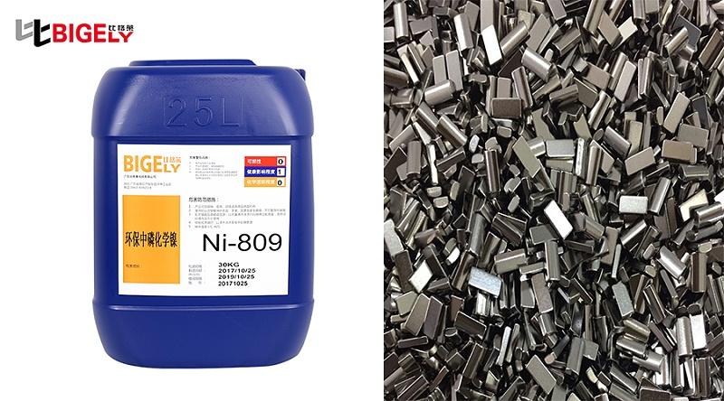 深圳唐先生钕铁硼工件使用比格莱化学镍药水Ni-809效果图