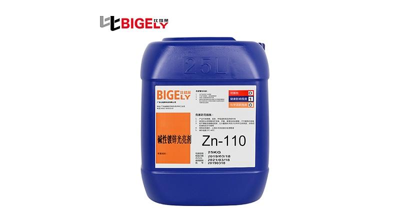 比格莱碱锌光亮剂Zn-110
