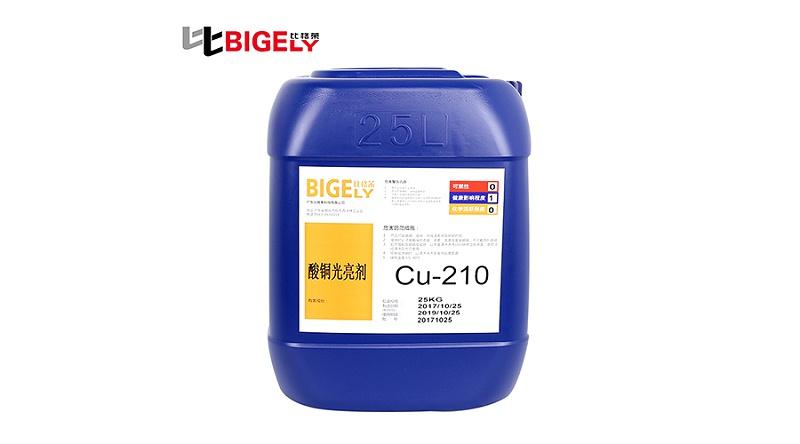 比格莱酸性镀铜添加剂Cu-210