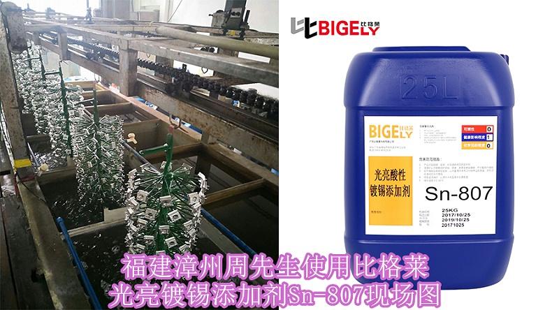 福建漳州周先生使用比格莱光亮镀锡添加剂Sn-807现场图