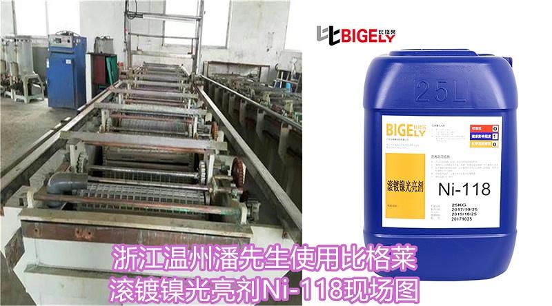 浙江温州潘先生使用比格莱滚镀镍光亮剂Ni-118现场图