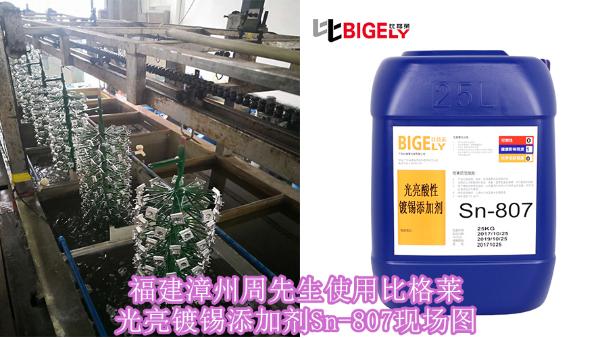 光亮锡镀液工作电流范围窄、效率低,快试试这款光亮镀锡添加剂