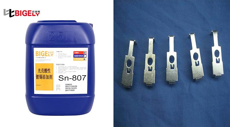 比格莱酸性硫酸盐镀锡光亮剂Sn-807产品效果图
