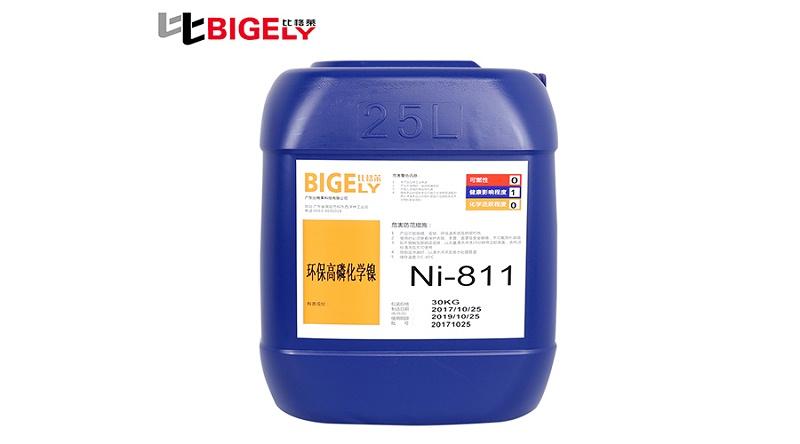 比格莱高磷化学镍浓缩液Ni-811