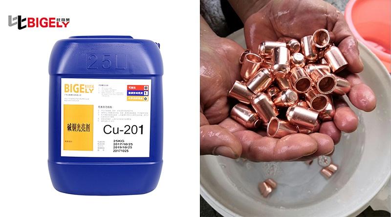 广州的周先生使用比格莱的碱铜光亮剂Cu-201效果图