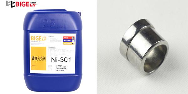 比格莱光亮镍添加剂Ni-301生产效果图