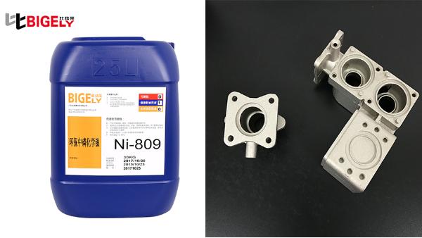 铝材工件镀化学镍时镀层光亮度和可焊性差,试试这款化学镀镍添加剂