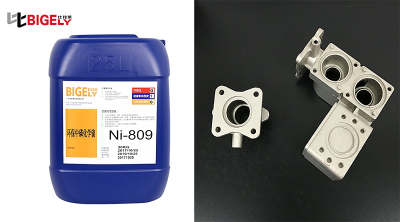 北京刘先生的铝材工件使用比格莱的化学镀镍添加剂Ni-809效果图