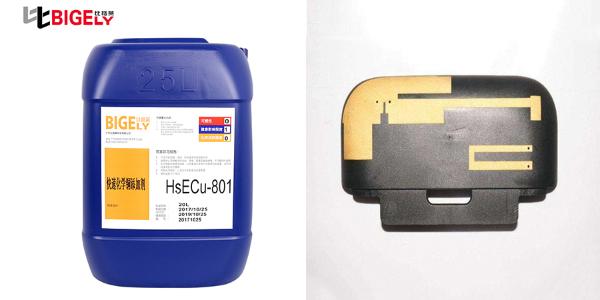 工件化学镀铜层有孔隙、空洞,赶紧试试这款化学铜添加剂