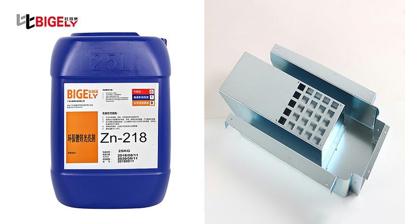 山东济宁孙先生使用比格莱碱性镀锌光亮剂Zn-218效果图