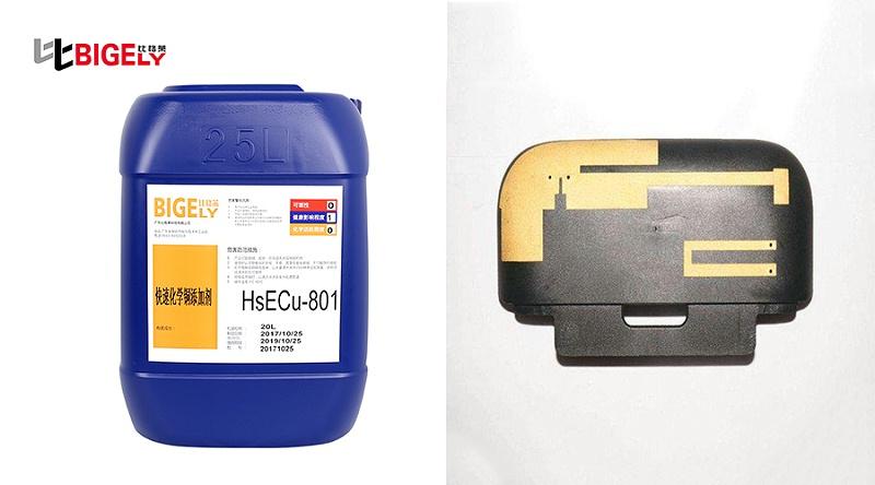 江苏无锡盛先生使用比格莱化学铜添加剂HSECu-801效果图