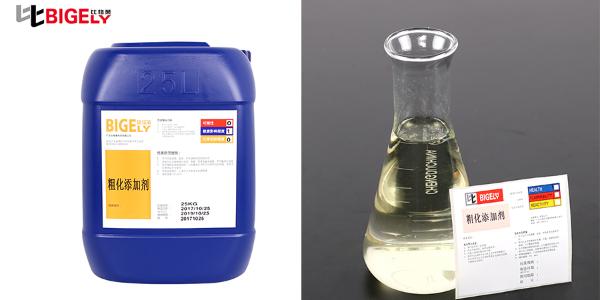 塑料工件电镀时使用粗化添加剂的生产过程中需要注意什么呢?