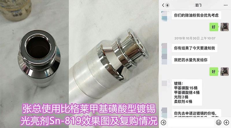 张总使用比格莱甲基磺酸型镀锡光亮剂Sn-819效果图及复购情况