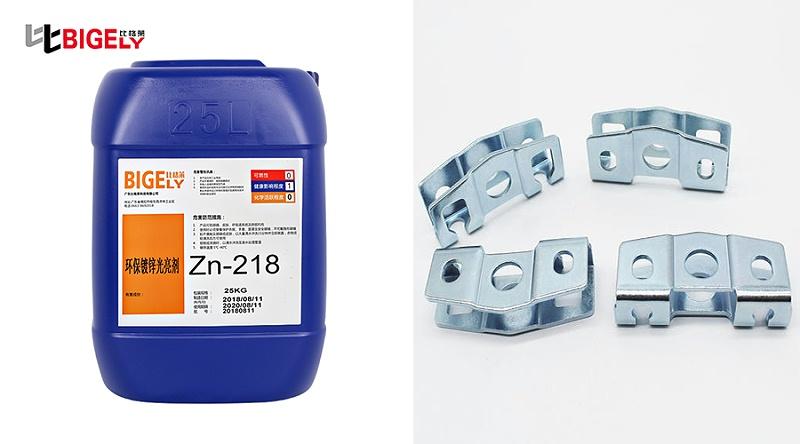 山东潍坊孔先生使用比格莱碱性镀锌光亮剂Zn-218效果图