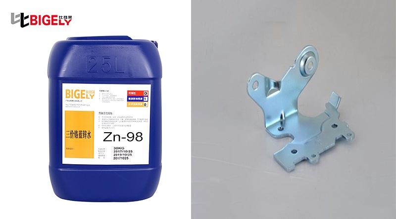 河北沧州罗先生使用比格莱镀锌三价铬蓝色钝化剂Zn-98效果图