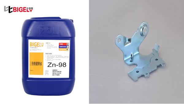 挂镀锌工件进行蓝色钝化后上下排色差较大,试试这款三价铬蓝色钝化剂