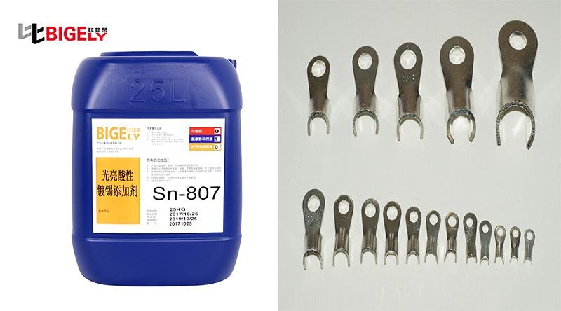 比格莱酸性光亮镀锡添加剂Sn-807生产效果图