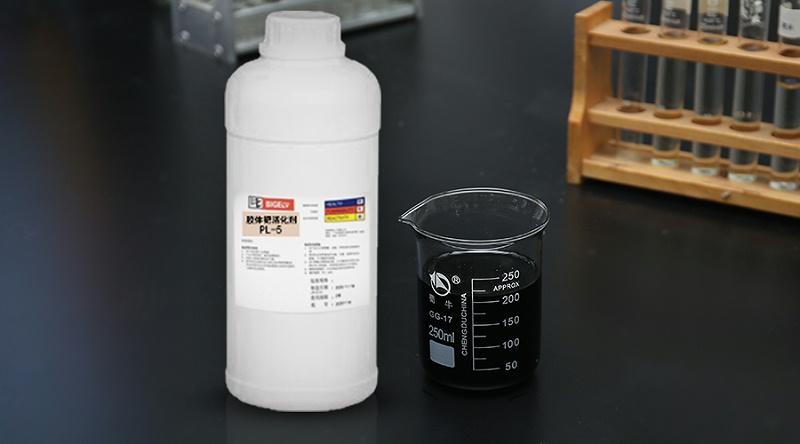 比格莱胶体钯活化剂PL-5产品图