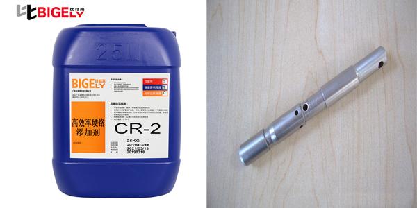工件使用电镀硬铬光亮剂生产时,前处理工艺序注意什么呢?