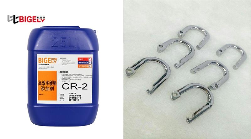山东临沂李先生使用比格莱硬铬添加剂Cr-2效果图