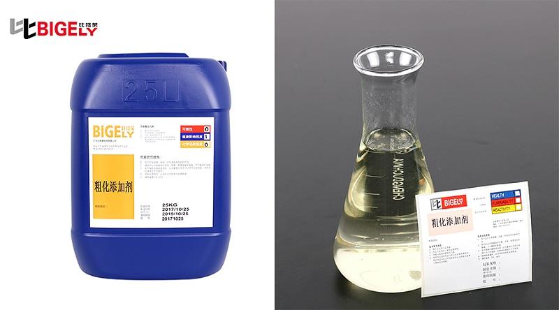 比格莱塑料电镀粗化添加剂产品图