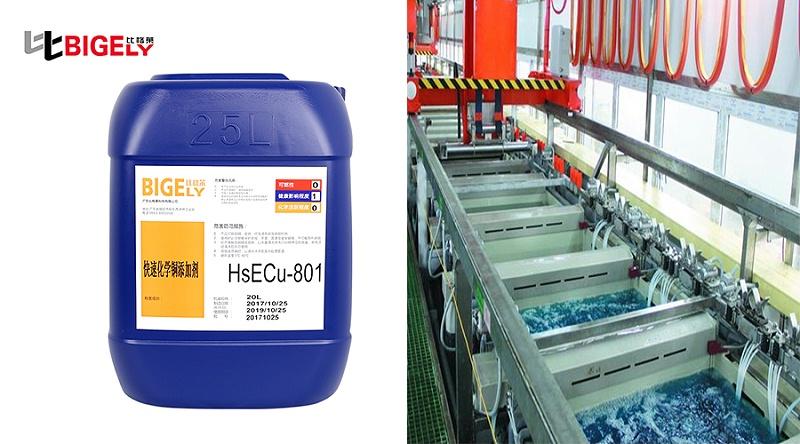 比格莱化学镀铜添加剂HSECu-801生产图