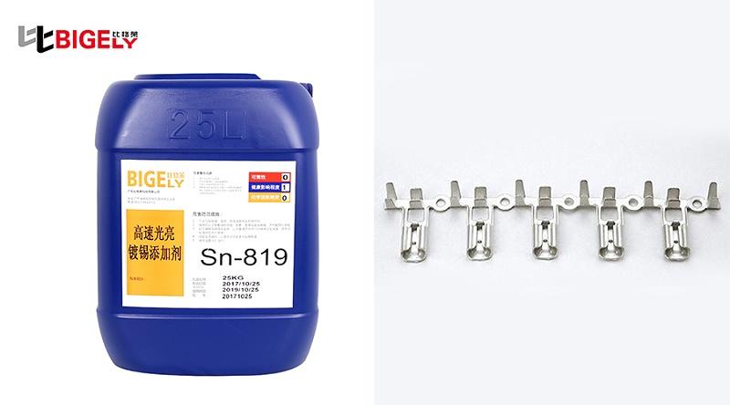 比格莱高速镀锡添加剂Sn-819生产效果图