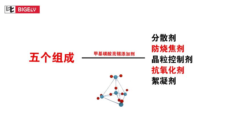 比格莱连续电镀甲基磺酸亮锡添加剂