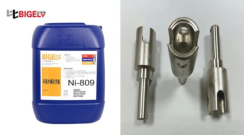比格莱化学镀镍液Ni-809生产效果图