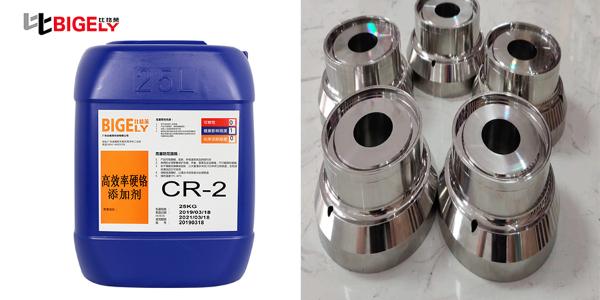 使用硬铬添加剂生产过程中,工件镀层出现硬度低、耐磨性差的原因