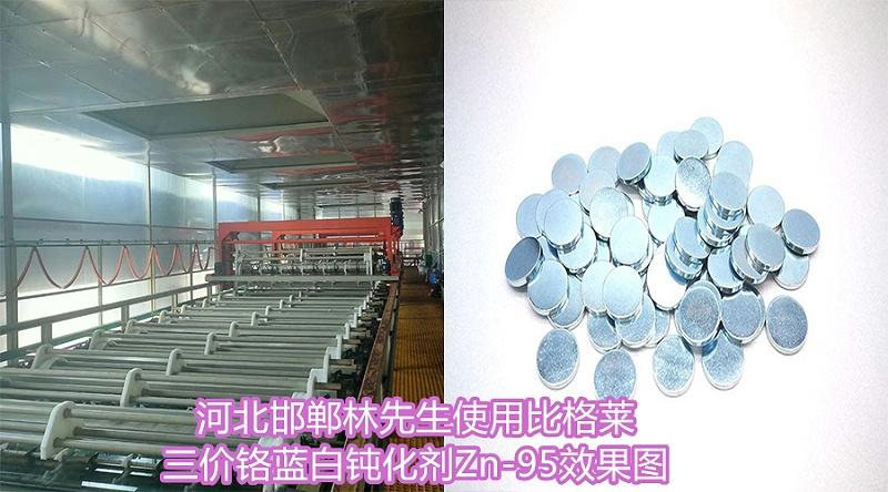 河北邯郸林先生使用比格莱三价铬蓝白钝化剂Zn-95效果图
