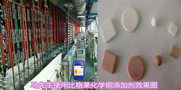 马先生使用比格莱化学铜添加剂HSECu-801效果图