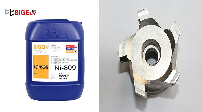 铝合金工件使用比格莱化学镀镍添加剂Ni-809生产效果图