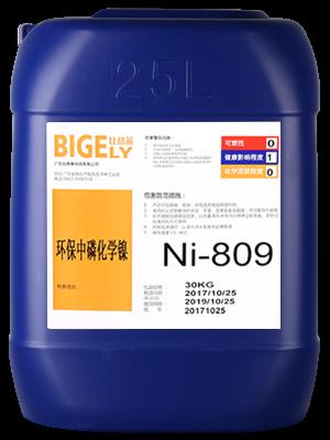 Ni-809环保中磷化学镍