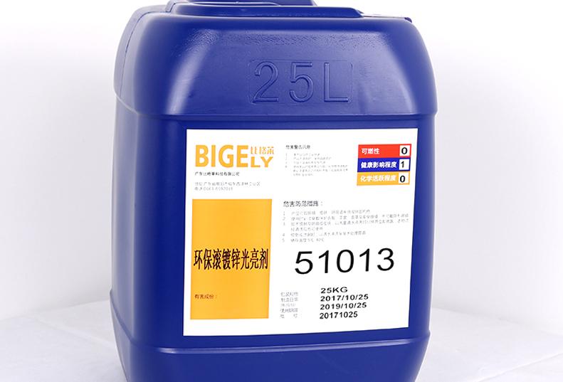 51013无氰碱锌光亮剂