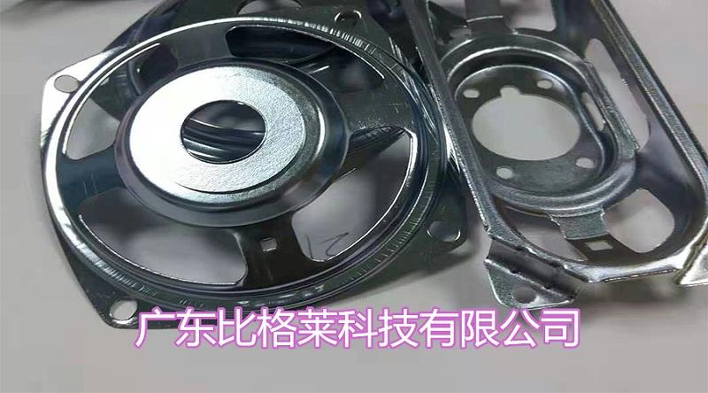 韩先生的扬声器盆架工件使用比格莱镀锌三价铬蓝色钝化剂效果图