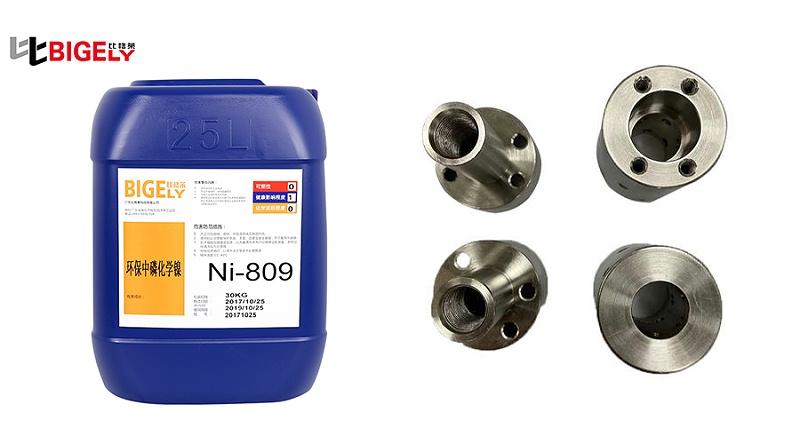 比格莱化学镀镍液Ni-809产品效果图