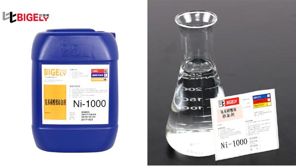 氨基磺酸镍镀液容易分解、工件镀层质量差,试试这款氨基磺酸镍添加剂
