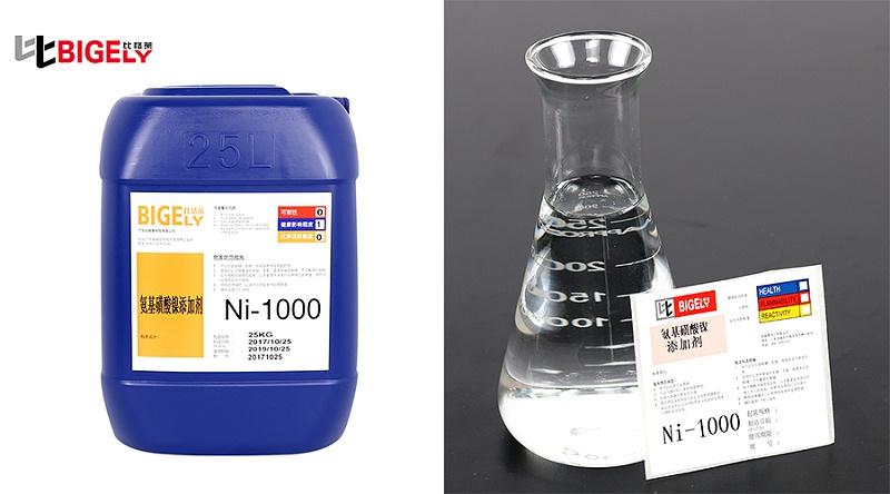 薛先生使用比格莱的氨基磺酸镍添加剂Ni-1000产品图