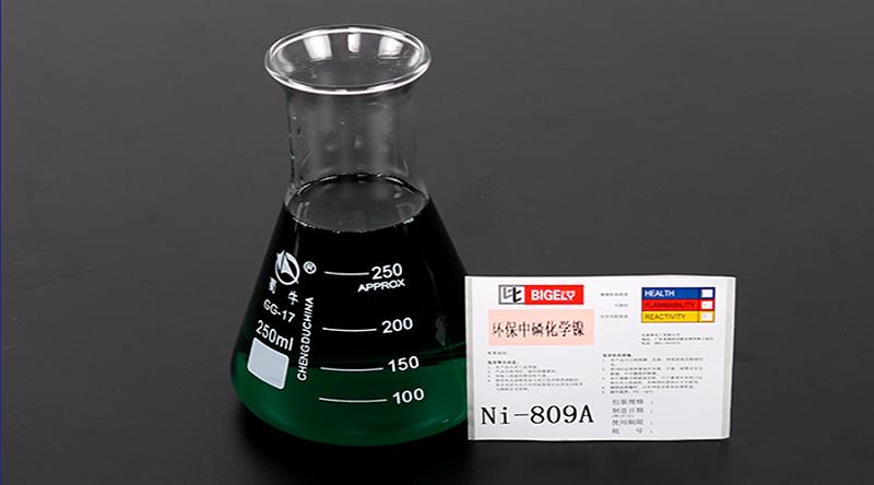 比格莱的质量化学镍浓缩液Ni-809