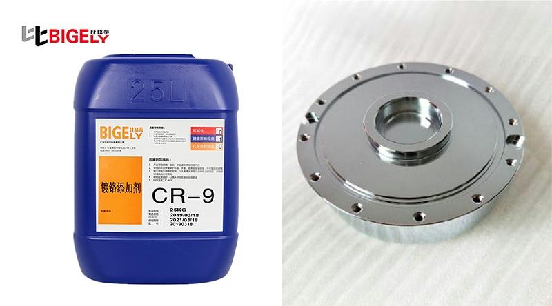 比格莱镀铬添加剂Cr-9产品效果图