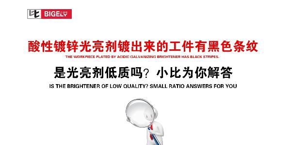 酸性镀锌光亮剂应用的工件有黑色条纹,是光亮剂低质吗?小比为你解答