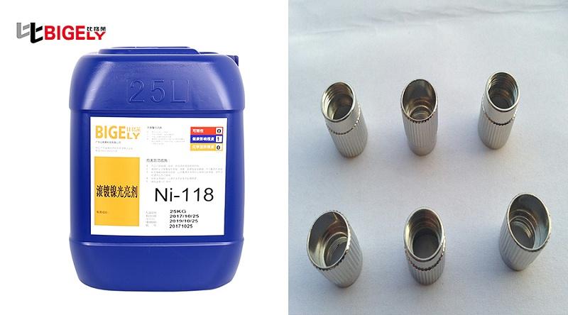 比格莱滚镀镍添加剂Ni-118生产效果图