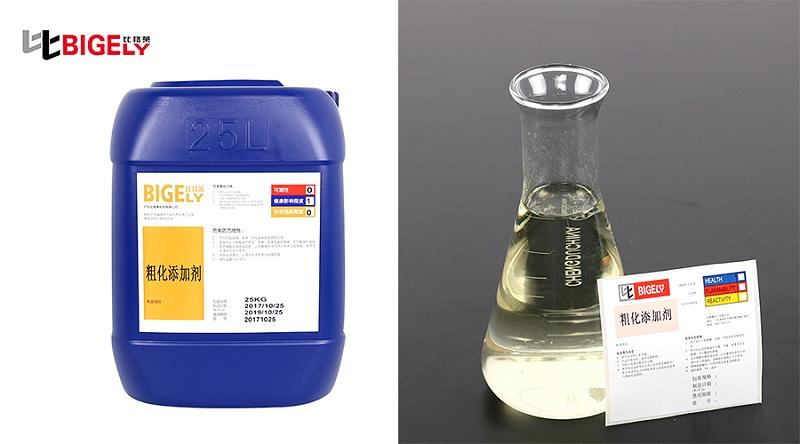 比格莱粗化添加剂产品图