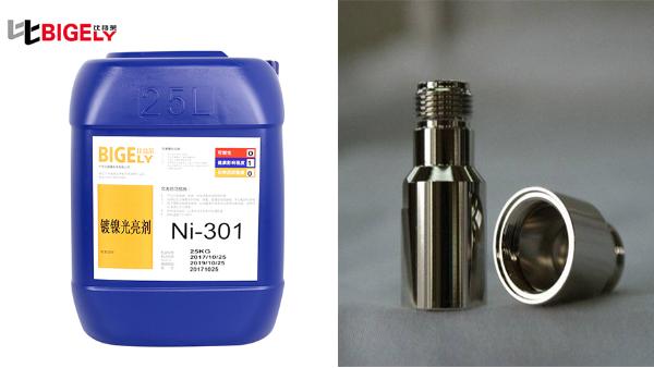 汽摩配件镀镍时容易产生针孔、耐腐蚀性能差,快试试这款镀镍光亮剂