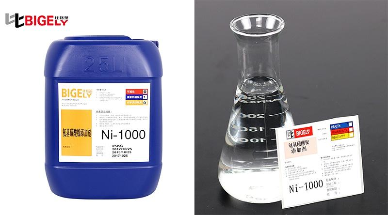 比格莱氨基磺酸盐镍添加剂Ni-1000产品图