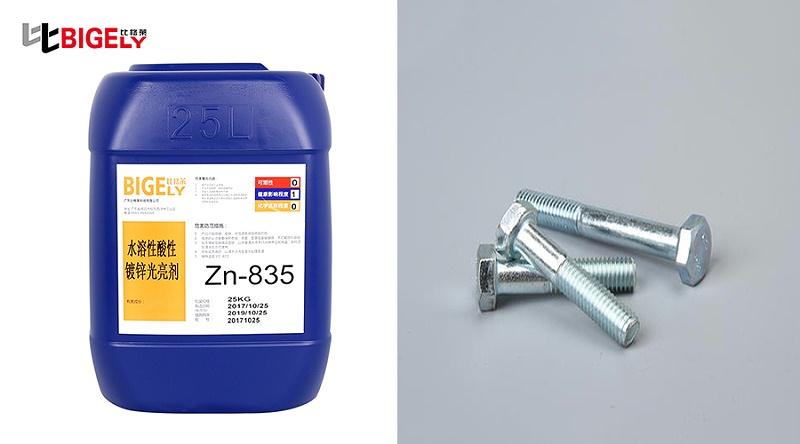 福建厦门陈先生使用比格莱水溶性酸性镀锌光亮剂Zn-835效果图