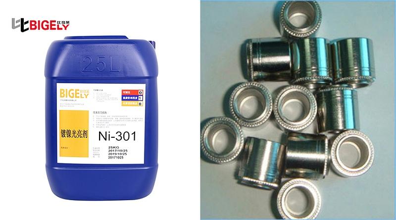 江苏苏州蒋先生使用比格莱的镀镍添加剂Ni-301效果图
