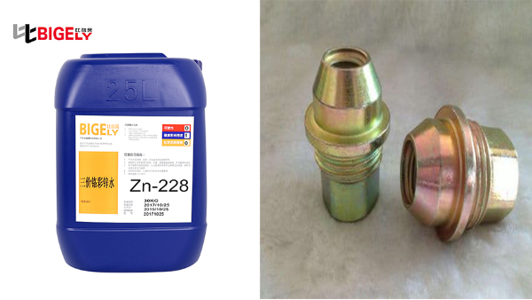 工件彩锌钝化膜容易发雾,快试试这款环保彩锌钝化剂