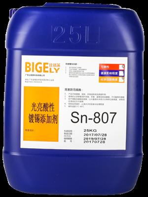 Sn-807光亮酸性镀锡添加剂